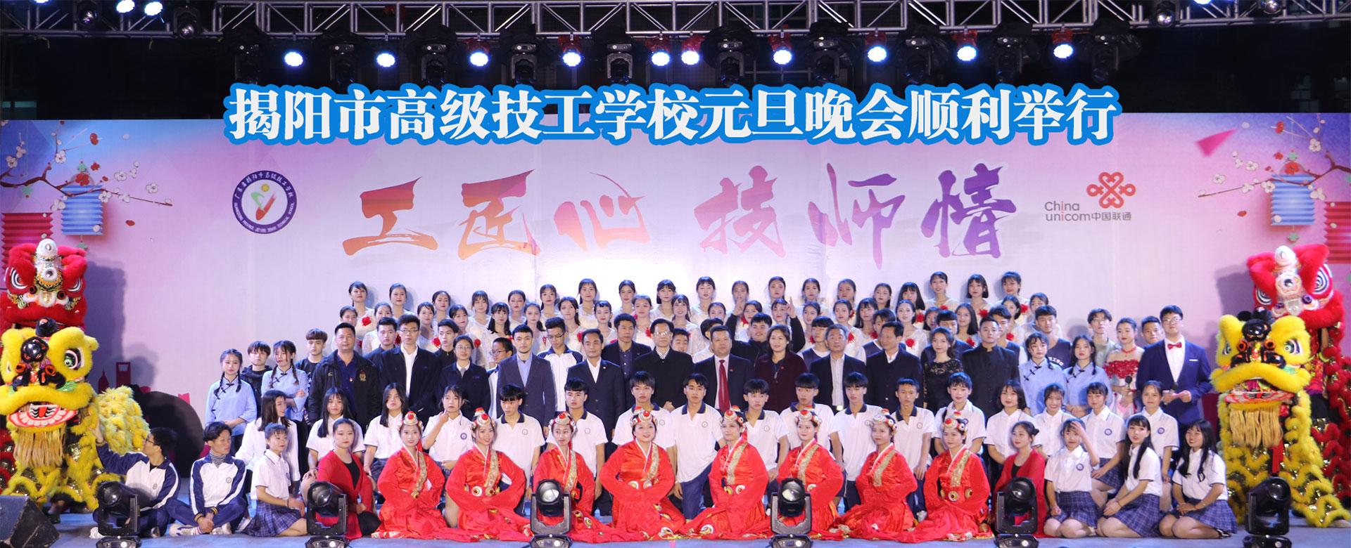 jie阳shi高级凯时国ji学xiao2019年yuan旦晚会-宣