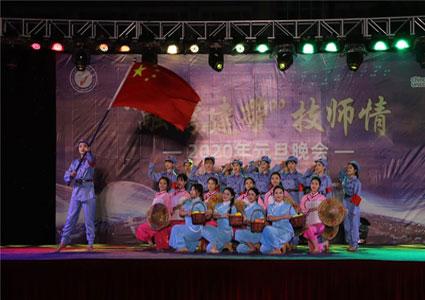 """我校举行""""融湾建带""""�jiη� 2020年元旦wanhui"""